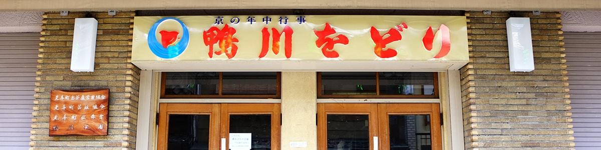 先斗町歌舞練場