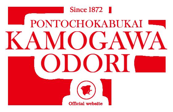 KAMOGAWA ODORI