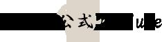 先斗町公式YouTube
