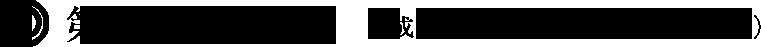 第103回 水明会 平成28年10月27日(木)〜30日(日)